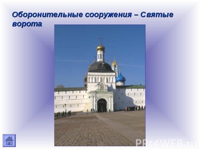 Оборонительные сооружения – Святые ворота