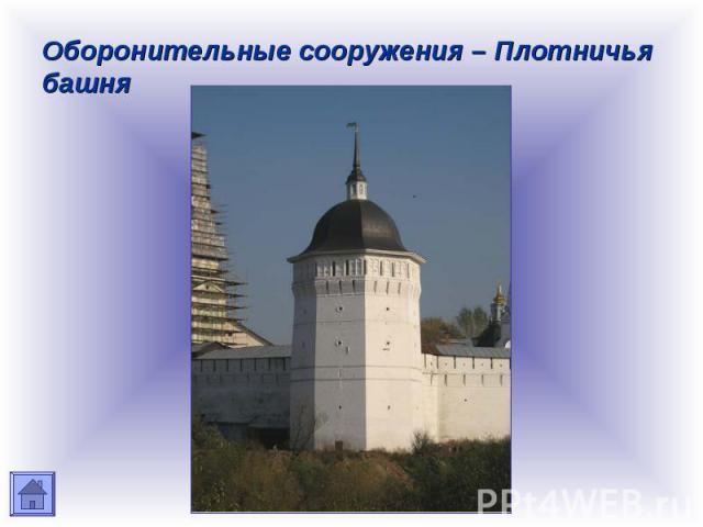 Оборонительные сооружения – Плотничья башня