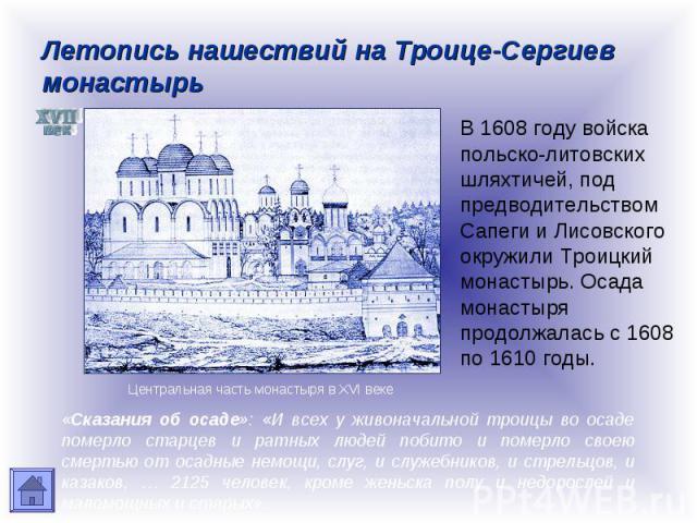 Летопись нашествий на Троице-Сергиев монастырь В 1608 году войска польско-литовских шляхтичей, под предводительством Сапеги и Лисовского окружили Троицкий монастырь. Осада монастыря продолжалась с 1608 по 1610 годы.Центральная часть монастыря в XVI …