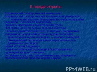 В городе открыты:Владимирский государственный университет;Владимирский государст