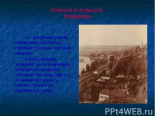 Ремесла и промысла Владимира В г. Владимире жили: кирпичники, стрельцы, пушкари,