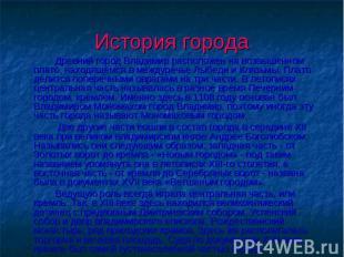 История города Древний город Владимир расположен на возвышенном плато, находящем