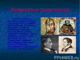 Знаменитые люди города В разные времена достойно служили городу и Отечеству княз