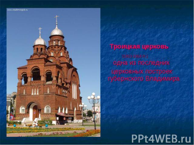 Троицкая церковь (1913-1916 гг.) одна из последних церковных построекгубернского Владимира