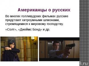 Американцы о русских Во многих голливудских фильмах русские предстают хитроумным