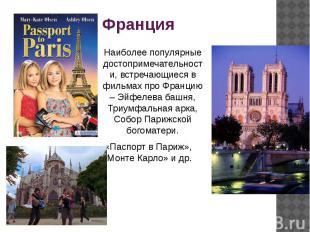Франция Наиболее популярные достопримечательности, встречающиеся в фильмах про Ф