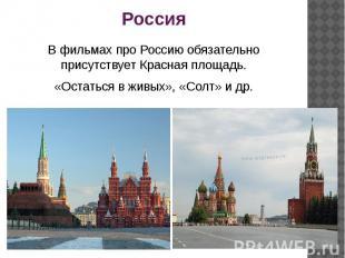 Россия В фильмах про Россию обязательно присутствует Красная площадь.«Остаться в
