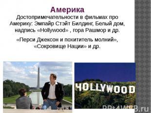 Америка Достопримечательности в фильмах про Америку: Эмпайр Стэйт Билдинг, Белый