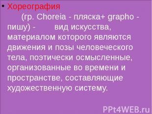 Хореография (гр. Choreia - пляска+ grapho - пишу) - вид искусства, материалом ко