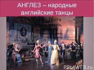 АНГЛЕЗ – народные английские танцы