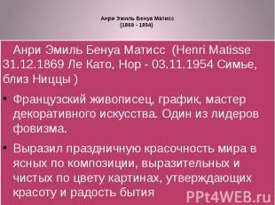 Анри Эмиль Бенуа Матисс(1869 - 1954) Анри Эмиль Бенуа Матисс (Henri Matisse 31.