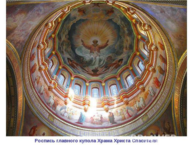 Роспись главного купола Храма Христа Спасителя