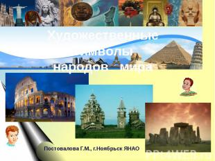 Художественные символы народов мира Постовалова Г.М., г.Ноябрьск ЯНАО