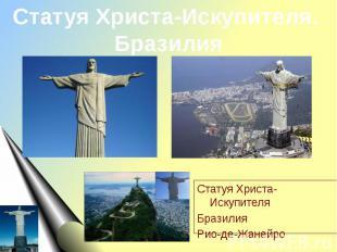 Статуя Христа-Искупителя. БразилияСтатуя Христа-ИскупителяБразилияРио-де-Жанейро