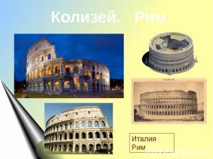 Колизей. РимИталияРим