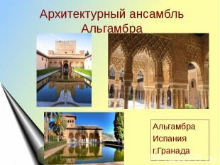 Архитектурный ансамбль Альгамбра АльгамбраИспанияг.Гранада