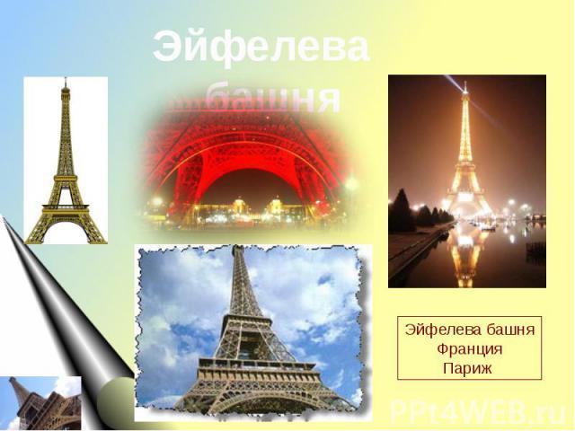 Эйфелева башняЭйфелева башняФранцияПариж