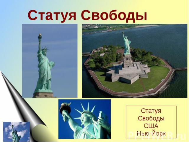 Статуя Свободы Статуя СвободыСШАНью-Йорк