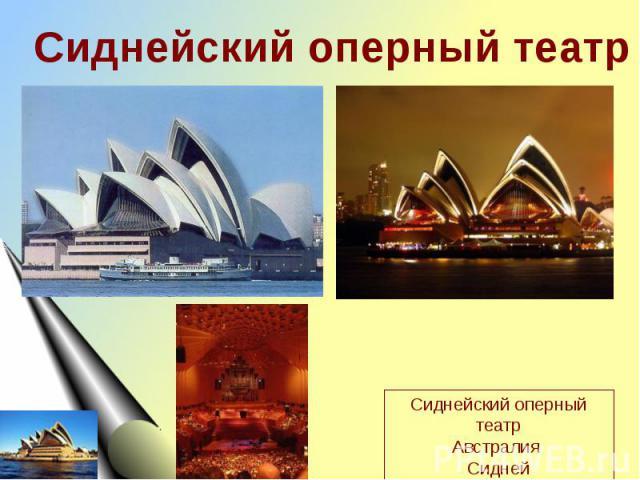 Сиднейский оперный театрСиднейский оперный театрАвстралия Сидней