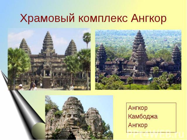 Храмовый комплекс Ангкор АнгкорКамбоджаАнгкор