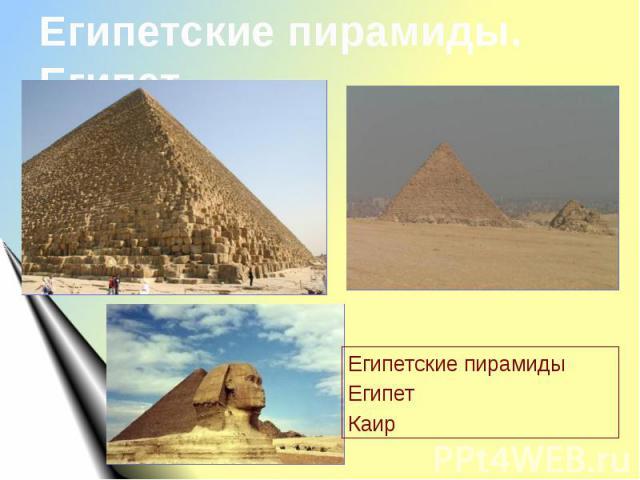 Египетские пирамиды. ЕгипетЕгипетские пирамидыЕгипетКаир