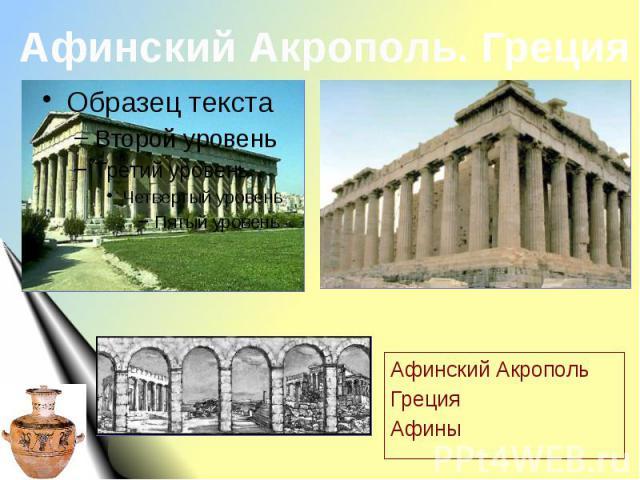 Афинский Акрополь. ГрецияАфинский АкропольГрецияАфины
