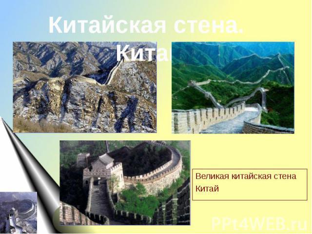 Китайская стена. КитайВеликая китайская стенаКитай
