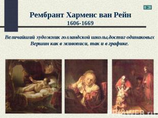 Рембрант Харменс ван Рейн1606-1669Величайший художник голландской школы,достиг о