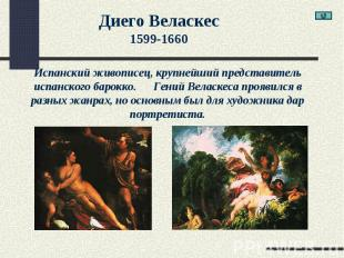 Диего Веласкес1599-1660Испанский живописец, крупнейший представитель испанского