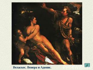 Веласкес. Венера и Адонис.