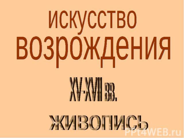 Искусство Возрождения XV-XVII вв. Живопись