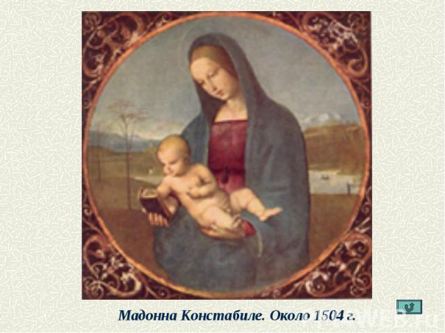 Мадонна Констабиле. Около 1504 г.