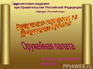 Финансовая академия при Правительстве Российской ФедерацииКафедра «Русский язык»