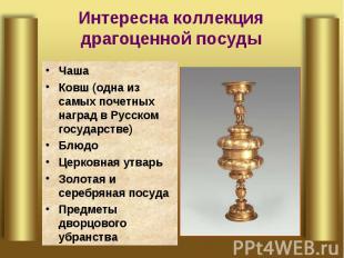 Интересна коллекция драгоценной посуды Чаша Ковш (одна из самых почетных наград