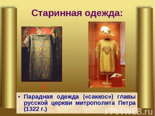 Старинная одежда: Парадная одежда («саккос») главы русской церкви митрополита Пе