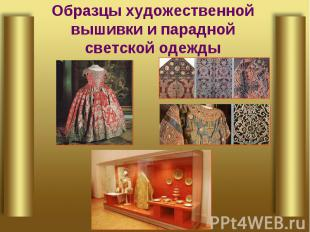 Образцы художественной вышивки и парадной светской одежды