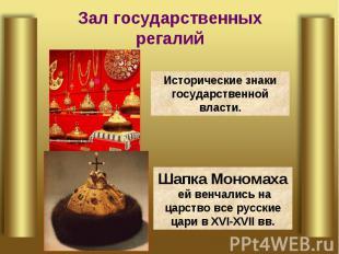 Зал государственных регалий Исторические знаки государственной власти.Шапка Моно