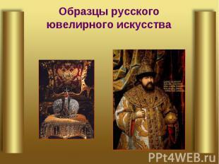 Образцы русского ювелирного искусства