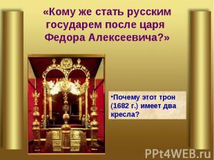 «Кому же стать русским государем после царя Федора Алексеевича?» Почему этот тро