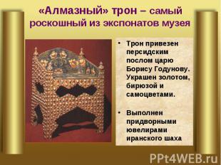 «Алмазный» трон – самый роскошный из экспонатов музея Трон привезен персидским п
