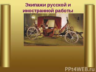 Экипажи русской и иностранной работы