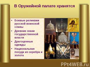 В Оружейной палате хранятся Боевые реликвии русской воинской славыДревние знаки
