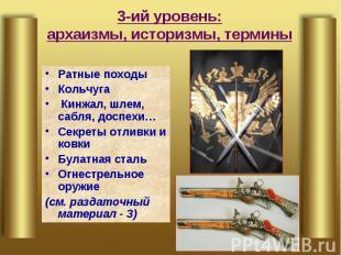 3-ий уровень:архаизмы, историзмы, термины Ратные походыКольчуга Кинжал, шлем, са