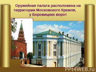Оружейная палата расположена на территории Московского Кремля, у Боровицких воро