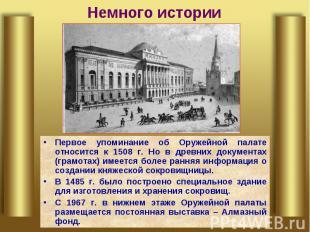 Немного истории Первое упоминание об Оружейной палате относится к 1508 г. Но в д