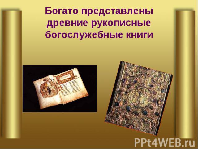 Богато представлены древние рукописные богослужебные книги