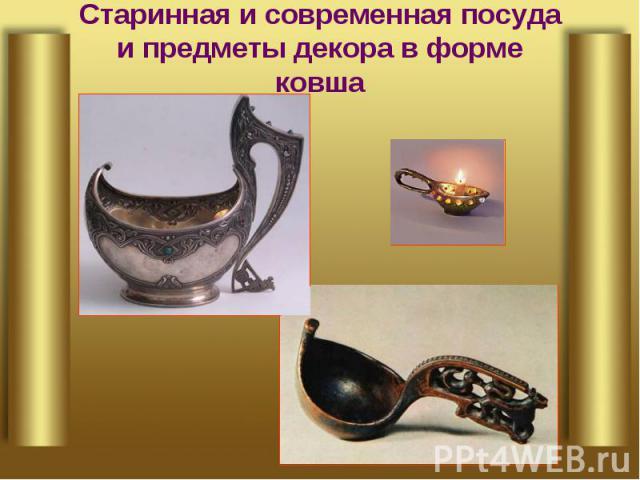 Старинная и современная посуда и предметы декора в форме ковша