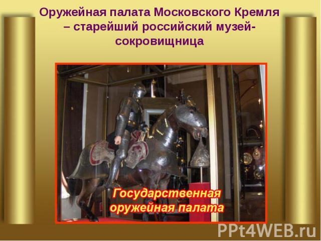 Оружейная палата Московского Кремля– старейший российский музей-сокровищница