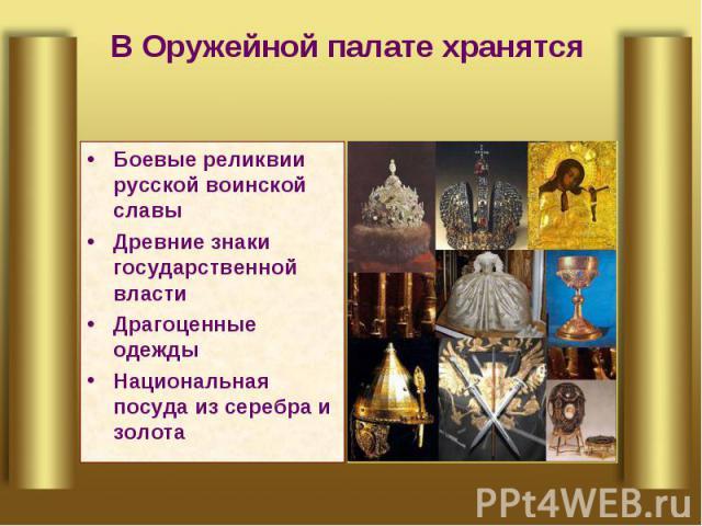В Оружейной палате хранятся Боевые реликвии русской воинской славыДревние знаки государственной властиДрагоценные одеждыНациональная посуда из серебра и золота