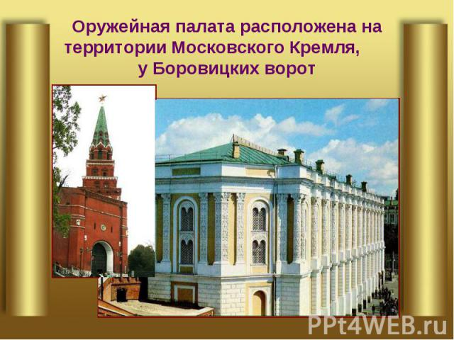 Оружейная палата расположена на территории Московского Кремля, у Боровицких ворот
